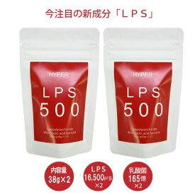 【送料無料/メール便】【ハイパーLPS500】2個セット(76g 約66日分 / 1日500μg配合)自然免疫応用技研(株)製 純正LPSサプリ1袋に高濃度特許LPSが16,500μg(リポポリサッカライド LPS サプリ)配合 Lipopolysaccharide supplement hyper lps500