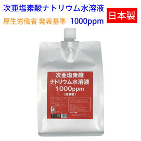次亜塩素酸ナトリウム水溶液 1000PPM 1リットル