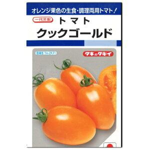 中玉トマト 種子 クックゴールド 10粒 とまと