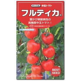 中玉トマト 種子 フルティカ 12粒 とまと 【ラッキーシール対応】
