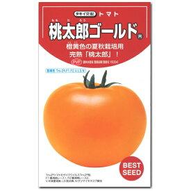 大玉トマト 種子 桃太郎ゴールド 18粒 とまと 【ラッキーシール対応】