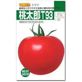 大玉トマト 種子 桃太郎T93 18粒 とまと 【ラッキーシール対応】