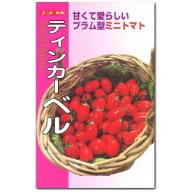 ミニトマト 種子 ティンカーベル 20粒 とまと 【ラッキーシール対応】