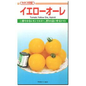 中玉トマト 種子 イエローオーレ 20粒 とまと 【ラッキーシール対応】