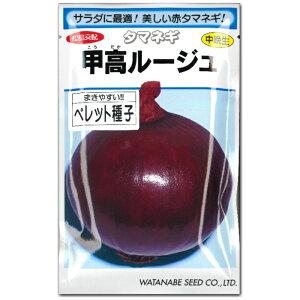 赤タマネギ 種子 甲高ルージュ 200粒 まきやすいペレット種子 玉ねぎ