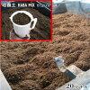 セイムソイル培養土20リットル