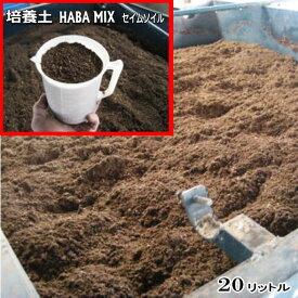 セイムソイル 培養土 HabaMix 20リットル