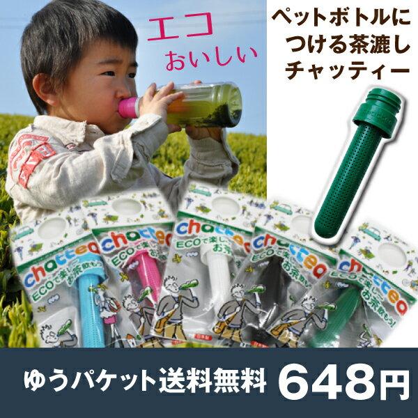 【ゆうパケット送料無料】チャッティー3本セット ペットボトルにつけるだけの茶こし エコな茶漉しペットボトルでお茶 チャッティ