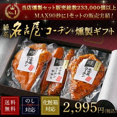 送料無料純系名古屋コーチン燻製セットハム鶏肉ギフト楽ギフ_包装楽ギフ_のし地鶏冷蔵燻製セットプレゼント内祝い