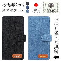 df9ce3e15c PR スマホケース 手帳型 多機種対応【岡山デニム×型押し名入れ】.