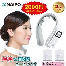 【2年品質保証】MGEP-140颈部低频按摩