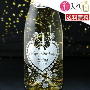(名入れ シャンパン)マンズゴールド スパークリングワイン 金箔入り 名入れ 名前入り お酒 酒 ギフト 彫刻 プレゼント 母の日 結婚記念 誕生日 出産祝い 男性 女性 贈り物 ギフト 彫刻 退職祝