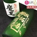 (名入れ 焼酎)魔王 名入れ 名前入り お酒 酒 ギフト 彫刻 プレゼント 父の日 成人祝い 還暦祝い 古希 誕生日 出産祝い…