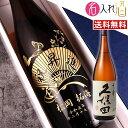 (名入れ 日本酒)久保田 千寿 1800ml 一升瓶 名入れ 名前入り お酒 酒 ギフト 彫刻 プレゼント 還暦祝い 古希 誕生日 …