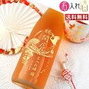 (名入れ 梅酒)高千穂 熟成梅酒 名入れ 名前入り お酒 酒 ギフト 彫刻 プレゼント 成人祝い 還暦祝い 誕生日 出産祝い …