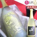 (名入れ 日本酒)八海山 発泡にごり酒 名入れ 名前入り お酒 酒 ギフト 彫刻 プレゼント 成人祝い 還暦祝い 誕生日 出…