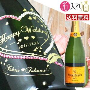 (名入れ シャンパン)ヴーヴ・クリコ 名入れ 名前入り お酒 酒 ギフト 彫刻 プレゼント 母の日 結婚記念 誕生日 出産祝い 男性 女性 贈り物 ギフト 彫刻 退職祝い 卒業祝い 結婚祝い お祝い 開