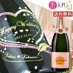 (名入れ シャンパン)ヴーヴ・クリコ ローズ 名入れ 名前入り お酒 酒 ギフト 彫刻 プレゼント バレンタイン 結婚記念 誕生日 出産祝い 男性 女性 贈り物 ギフト 彫刻 退職祝い 卒業祝い 結婚