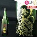 (名入れ 日本酒)真澄 純米吟醸 一升瓶 名入れ 名前入り お酒 酒 ギフト 彫刻 プレゼント 敬老の日 父の日 還暦 男性…