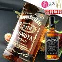 (名入れ ウイスキー)ジャックダニエル 名入れ 名前入り お酒 酒 ギフト 彫刻 プレゼント おしゃれ 男性 女性 贈り物 …