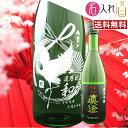 (名入れ 日本酒)真澄 純米吟醸 720ml 名入れ 名前入り お酒 酒 ギフト 彫刻 プレゼント バレンタイン 還暦祝い 古希 …