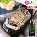 (名入れ シャンパン)モエ・エ・シャンドン ネクター モエシャンドン 名入れ 名前入り お酒 酒 ギフト 彫刻 プレゼント…