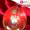(日本酒)飛竜乗雲 富士山 金粉 純米大吟醸 名入れ 名前入り お酒 酒 ギフト 彫刻 プレゼント 父の日 成人祝い 還暦祝…