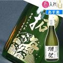 【あす楽 名入れ】獺祭 磨き三割九分 日本酒 名入れ 名前入り お酒 酒 ギフト 彫刻 プレゼント 還暦祝い 古希 誕生日 …