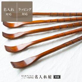 孫の手 木製 名入れ 名前入り可 プレゼント 約50cm まごの手 背中かき まごの手