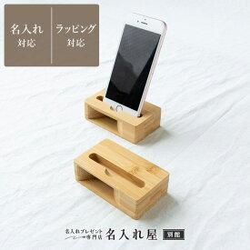 スマホスタンド 木製 iPhone スマホスピーカー アイフォン 名入れ 卓上 おしゃれ 電源不要 置くだけ スタンド 名前入れ可 竹 スマホアンプ スマホ スピーカー 便利 プレゼント iphone用 iphoneスタンド