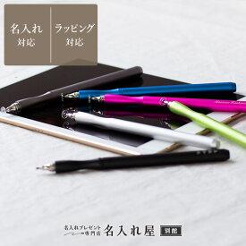 タッチペン 極細 名入れ 名前入れ可 スタイラスペン スマホ タブレット ipad iphone android
