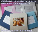 【メール便OK】 【粘着台紙シート・12ページ】サテン生地が表...