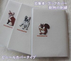 【メール便OK】《ビニールカバーの表紙》文庫本サイズ TOCONUTS/トコナッツ 布生地・白系 ブックカバー 手軽に使えるタイプ  可愛い・綺麗な動物の刺繍ワッペン 読書・女の子ギフト