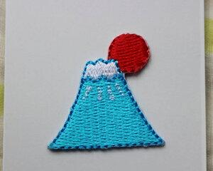 【メール便・ポスト投函便OK】 アイロンワッペン&シールワッペン(両方兼ねてます)布生地やノートや手帳に貼れる可愛い刺繍のワッペン(パッケージの台紙サイズ85×53mm)富士山・日の