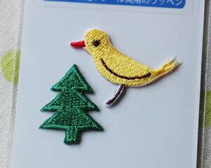 【メール便・ポスト投函便OK】 SW-300H アイロンワッペン&シールワッペン(両方兼ねてます)布生地やノートや手帳に貼れる可愛い刺繍のワッペン 黄色の小鳥+緑の木(パッケージの台紙サ