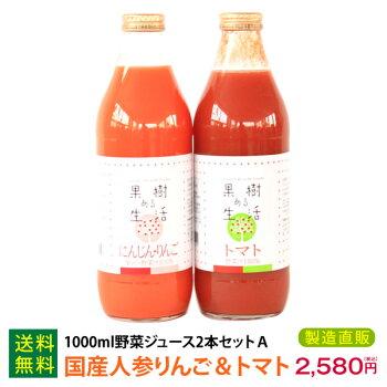 国産人参とトマト100%ジュース