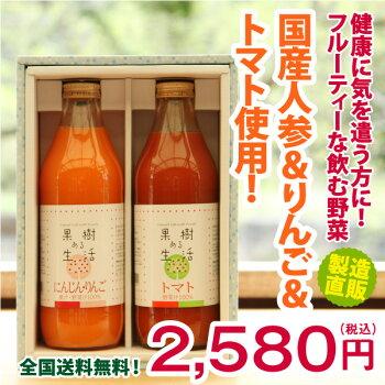 トマト&にんじんりんご100%ジュース2本セット
