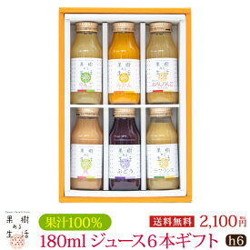 果樹ある生活 180mlジュース6本ギフトh (h6)   なかひら農場TEL:0265363206            製造直販 りんご おろしりんご 洋梨 ラフランス もも みかん ぶどう ジュース ギフトジュース