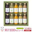 果樹ある生活 果汁100%ジュース10本Jギフト   なかひら農場TEL:0265363206                  …