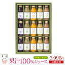 果樹ある生活 果汁100%ジュース15本Jギフト   なかひら農場TEL:0265363206                    ギフト ジュ…