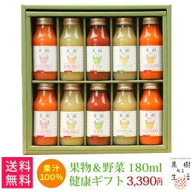 果物&野菜180mlジュース健康ギフト G-10      なかひら農場TEL:0265363206            送料無料 果汁100% 製造直販 なかひら農場 果樹ある生活