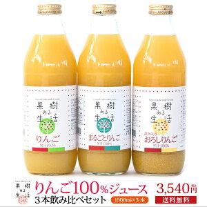 果樹ある生活 りんご100%ジュース3本飲み比べセットなかひら農場TEL:0265363206             送料無料 果汁100% りんごジュース なかひら農場 製造直販