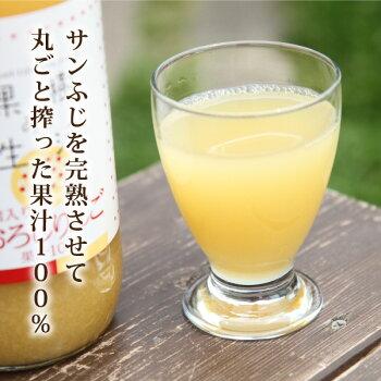 サンふじを丸ごと搾った果汁100%ジュース
