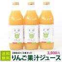 果樹ある生活 りんご果汁100%ジュース3本セット なかひら農場TEL:0265363206            送料無料 りんごジュース 果汁100% アップルジュース ギフト なかひら農場 製造直販 包装 のし 内祝 御歳暮 お歳暮