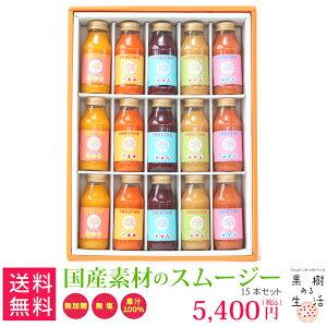 国産素材のスムージー15本セット (果汁100%ジュース)なかひら農場TEL:0265363206            送料無料 果汁100% 製造直販 なかひら農場 果樹ある生活 無加糖 無塩