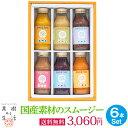 国産素材のスムージー6本セット(果汁100%ジュース)なかひら農場TEL:0265363206            送料無料 ジュース 無加糖 …