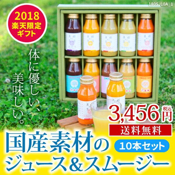 国産素材のジュース&スムージー10本セット     なかひら農場TEL:0265363206            【果汁100%】【無加糖】【無塩】【ギフト】【果実ジュース】【野菜ジュース】【スムージー】【ジュース】