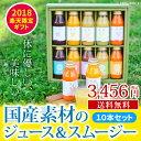 国産素材のジュース&スムージー10本セット     なかひら農場TEL:0265363206            【果汁100…
