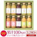 果汁100%のジュース&スムージー10本ギフト    なかひら農場TEL:0265363206  ...