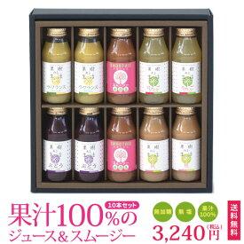 果汁100%のジュース&スムージー10本限定セットS10 なかひら農場TEL:0265363206                    送料無料 果汁100% ギフト スムージー ジュース 100%ジュース なかひら農場 製造直販 お祝 内祝 のし 包装